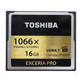 停產 下架中 東芝 TOSHIBA EXCERIA PRO 16GB 1066X CF 記憶卡  讀160MB/s、寫150MB/s【富基公司貨】