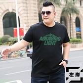 加大碼短袖T恤加肥寬鬆運動半袖特體大胖子圓領休閒【左岸男裝】