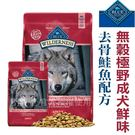 ◆MIX米克斯◆Blue Buffalo 藍饌 無榖極野系列-成犬鮮味配方-去骨鮭魚 24lb