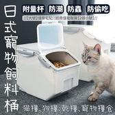 寵物飼料桶小號3 5kg 乾糧桶多 密封儲米桶飼料桶儲存罐密封罐【CB015 】防潮防蟲防塵