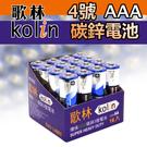 【我們網路購物商城】KB-KUC416A 歌林4號碳鋅電池-16入 電池