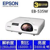 【商用】EPSON EB-535W 短距超亮彩投影機【送陶瓷電暖器】