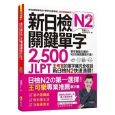 新日檢JLPT N2關鍵單字2,500:主考官的單字庫完全收錄,新日檢N2快速過