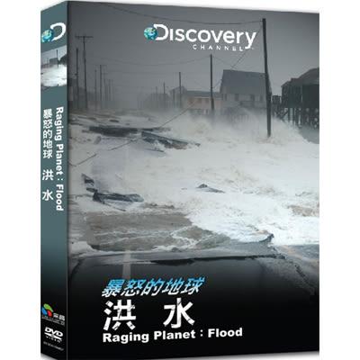 Discovery-暴怒的地球:洪水DVD