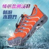夏季兒童溯溪鞋男女速干中大童涉水鞋透氣徒步鞋防滑親子漂流鞋