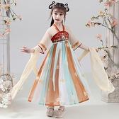 漢服女童春秋兒童古裝超仙襦裙長袖唐裝中國風輕紗洋氣女裙子夏裝 幸福第一站