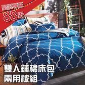 雙人床包兩用被四件組【卡瑞達、加厚鋪棉床包】絲絨棉感、床包式、柔順觸感