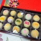 【朱記素餅】綜合小月餅(12粒裝)(全素)