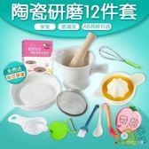 嬰兒輔食研磨器 寶寶輔食工具研磨碗手動果泥料理機套裝【月光節】