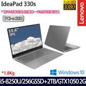 效能升級【Lenovo】 IdeaPad 330S 81GC003ATW 15.6吋i5-8250U四核2TB+256G SSD雙碟GTX1050獨顯Win10筆電
