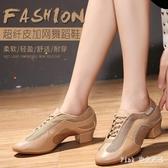 中大尺碼廣場舞鞋 教師鞋女成人拉丁舞鞋牛皮廣場舞跳舞水兵舞軟底舞蹈鞋 HT3893
