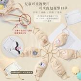 生活小物 兒童可重複使用可水洗包覆型口罩