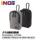 【映象】HAKUBA PLUSSHELL CITY04 CAMERA POUCH M 相機套 數位小相機包 G7XIII、RX100VII
