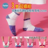 Footer ZH20 M號(厚襪) 夜幕星雨運動氣墊襪 3雙組;除臭襪;蝴蝶魚戶外