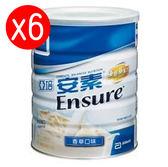 亞培 安素優能基 850g*6罐【德芳保健藥妝】