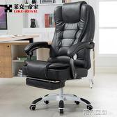 電腦椅 家電腦椅家用辦公椅可躺老板椅升降轉椅按摩擱腳午休座椅子 igo 第六空間