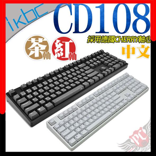 [ PC PARTY  ]  ikbc CD108 Cherry MX 機械軸 機械式鍵盤
