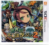 現貨中 3DS遊戲 世界樹與不可思議的迷宮 2 日文日版 【玩樂小熊】