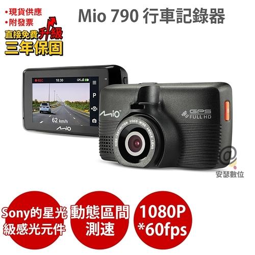 Mio 790【送128G+防疫棒+漁夫帽】Sony Starvis 動態區間測速 行車記錄器 紀錄器