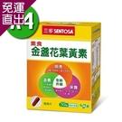 三多生技 素食金盞花葉黃素x4盒 (50粒/盒)【免運直出】