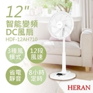 【南紡購物中心】【禾聯HERAN】12吋智能變頻DC風扇 HDF-12AH710