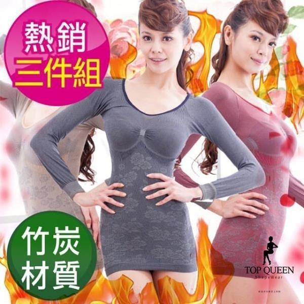 【南紡購物中心】【Top queen】竹炭機能型提花抑菌保暖衣 (熱銷三件組)