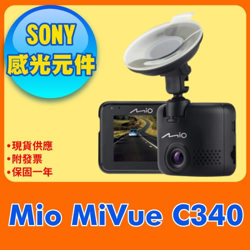 Mio MiVue C340【送 32G+C02後支】行車記錄器 另 mio 698D C330 C335 C320 C350 742 785 792