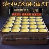 酥油燈供佛燈家用4小時100粒煮茶植物酥油2小時8小時供佛家用蠟燭 「韓美e站」