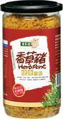 【特惠】健康肉鬆 (220g / 罐 )–香草豬-保存到2019.04.04