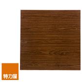 特力屋萊特桌 正方桌板配件 胡桃木色 80cm