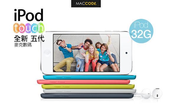 Apple iPod Touch 32G 五代 全新 免運費