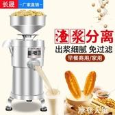 豆漿機商用渣漿分離全自動早餐現磨大容量家用豆腐大型磨漿機QM『摩登大道』
