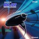 【送飾板】 BIKECOMM 騎士通 BK-S2 機車 藍牙 高音質 安全帽 藍芽耳機