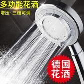 德國手持增壓花灑浴室洗澡淋浴噴頭花灑噴頭可調節加壓花曬蓮蓬頭