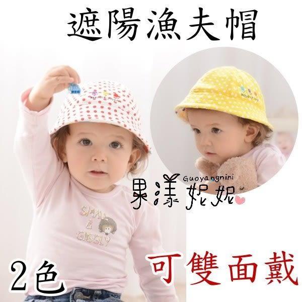 現貨 純棉點點款遮陽帽 嬰兒 寶寶 女童 男童 太陽帽 防曬帽 小童帽 果漾妮妮【B745】