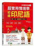 超實用情境學初級印尼語:單字、文法、會話輕鬆學、開口說!