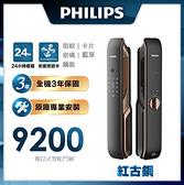 【預購】PHILIPS飛利浦 推拉式智能門鎖9200