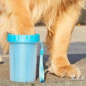 貓咪洗腳杯子 洗爪神器狗狗洗腳器泰迪金毛寵物清潔用品柔軟