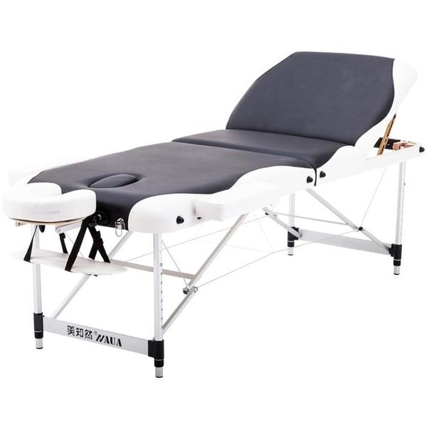 美知然多功能摺疊按摩床美容床中推拿床刮痧紋身鋁合金 時尚芭莎