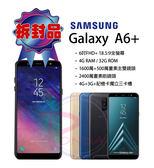【拆封品】SAMSUNG A6+ 4GB/32GB 6吋(外觀全新_贈行動電源)