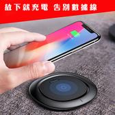 Baseus 倍思 飛碟 無線充電盤 飛碟 桌面 無線充電器 iPhone X 8 三星 note8 無線快充 超薄 充電底座