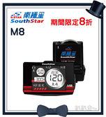 【真愛88】南極星 GPS-M8 防水版分體測速器 (機車專用)