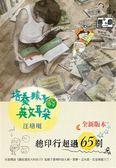 書立得-【汪培珽】培養孩子的英文耳朵(全新版本)