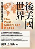 (二手書)後美國世界:群雄崛起的經濟新秩序時代