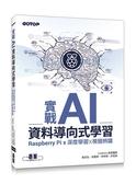 實戰AI資料導向式學習:Raspberry Pi x 深度學習 x 視覺辨識