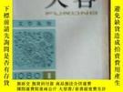 二手書博民逛書店罕見芙蓉(創刊號)1980年第一期Y16464