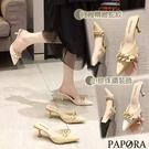 PAPORA珍珠時尚穆勒高跟鞋高跟拖鞋KS4968米色/黃色