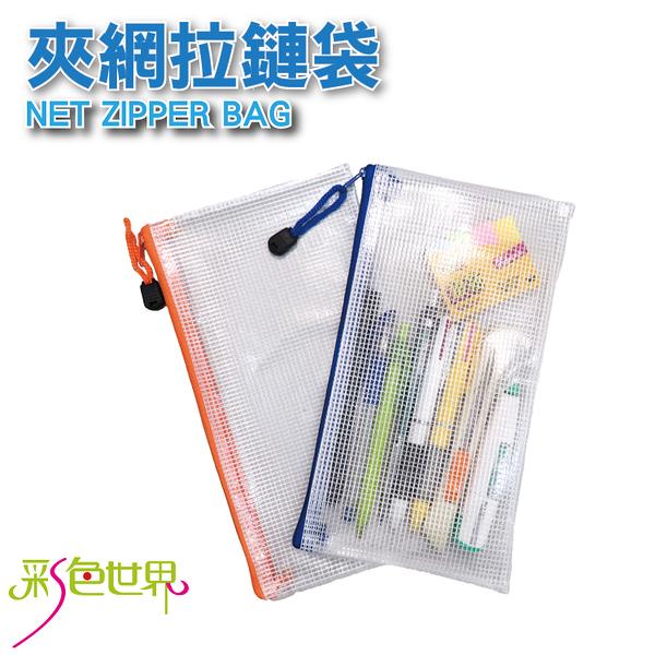 拉鍊文件袋(中) 網格霧面文件夾鏈袋 資料收納筆袋 629 彩色世界