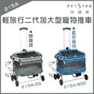 PETSTRO沛德奧[輕旅行二代加大型寵物推車,215A,2種顏色](可乘載15公斤)