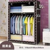 簡約鋼管加粗不銹鋼組裝簡易掛衣帆布衣櫃yhs3340【123休閒館】